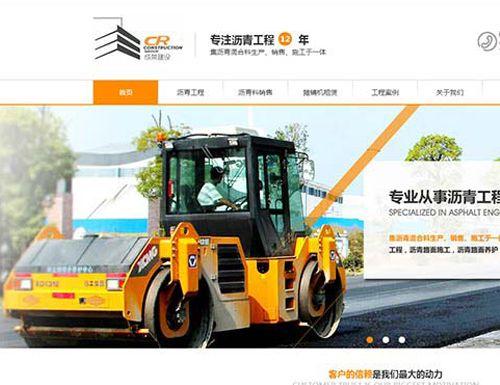 东莞市成荣建设工程有限公司网站设计与开发