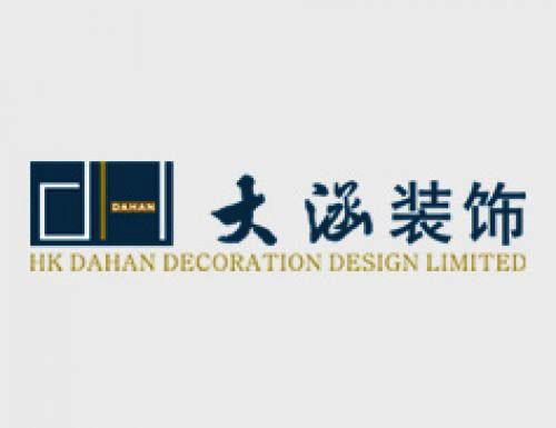广州市大涵装饰工程有限公司网站设计与开发
