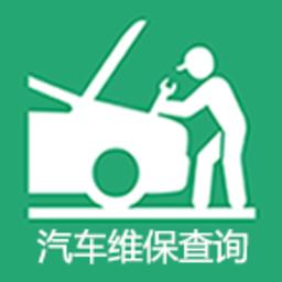 汽车维修保养查询小程序