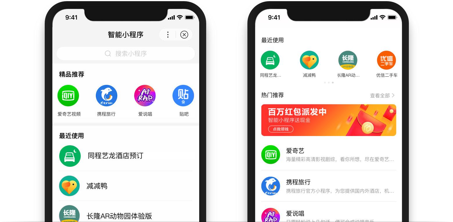 东莞微信小程序开发公司
